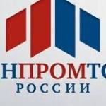 Минпромторг логотип