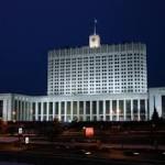 Здание Правительства РФ фото