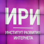 Институт развития интернета фото