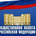 Логотип Общественной палаты РФ