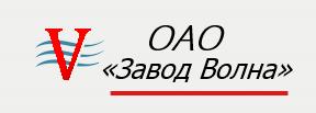 """Логотип ОАО """"Завод Волна"""""""