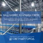 Новосибирский завод светодиодных светильников «Светлый Город»